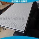 靜電粉末噴塗鋁單板 鋁單板微孔吸音鋁天花