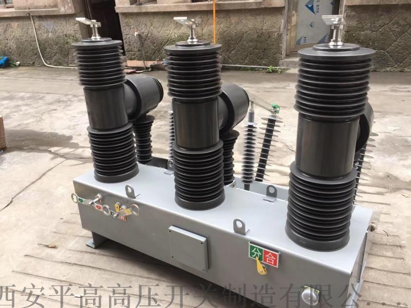雅安户外ZW32-40.5柱上高压真空断路器