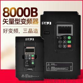 三晶变频器、8000B变频器、SAJ变频器, 水泵变频器、恒压供水变频器