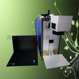 苏州手提便携式激光打码机 打标机