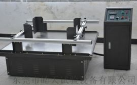 跑马式振动实验测试,垂直+水平模拟运输振动台