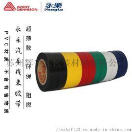 永樂PVC線束膠帶電工絕緣膠布超薄款