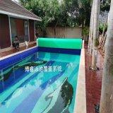 户外电动泳池盖保温膜自动化覆盖板系统防尘
