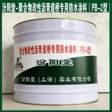 聚合物改性沥青道桥  防水涂料(PB-2型)销售