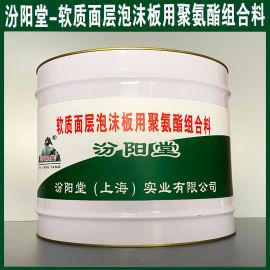 软质面层泡沫板用聚氨酯组合料、良好的防水性