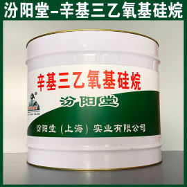 辛基三乙氧基硅烷、抗水渗透、辛基三乙氧基硅烷