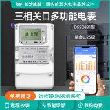威勝電錶DSSD331-U三相三線多功能遠程電錶0.2S級