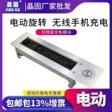 晶固會議電動旋轉插座帶無線充電免焊接插座