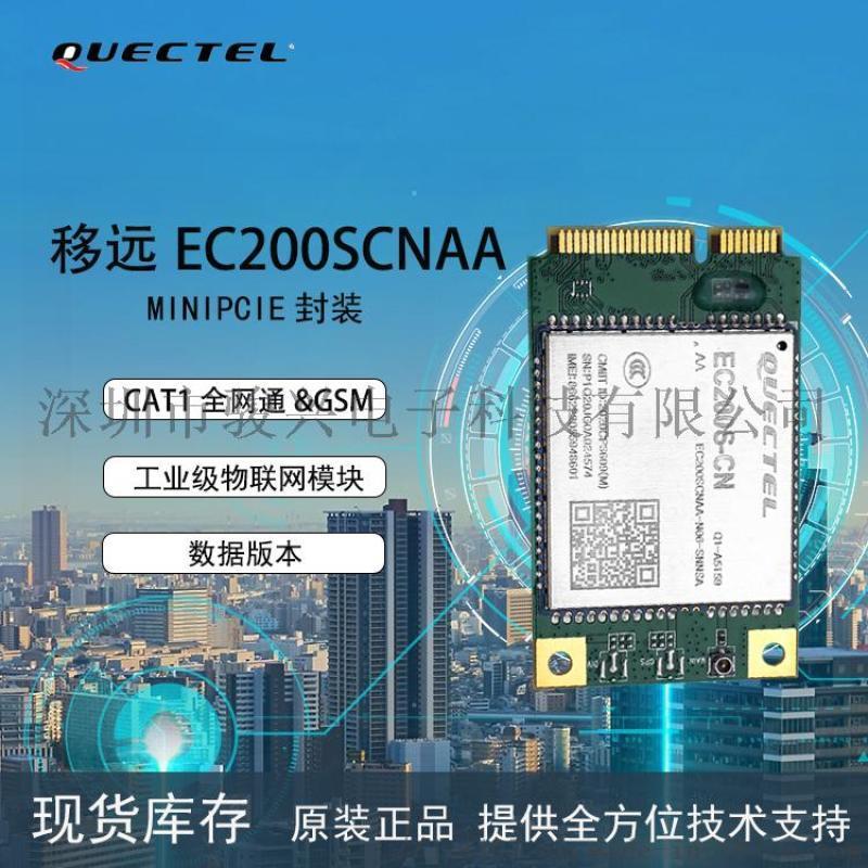 移遠4G模組EC200SCNAA