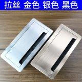 晶固藏嵌入式多功能USB会议办公桌面接线信息盒