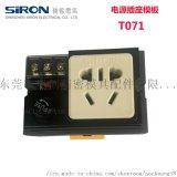 胜蓝SIRON工业电源插座模块T071