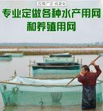 養魚網箱養殖網尼龍養箱魚苗漁網防逃網泥鰍黃鱔存魚箱