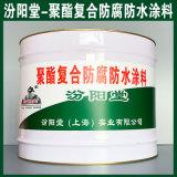 聚酯复合防腐防水涂料、生产销售、涂膜坚韧