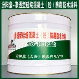 渗透型硅烷混凝土(砼)防腐防水涂料、生产销售