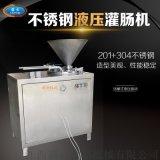 四川商用大型自动化液压灌肠机灌制香肠机