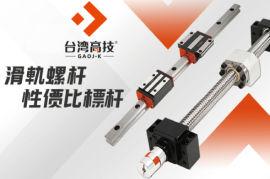 台湾高技GAOJ-K的滚珠丝杆有哪些优点?
