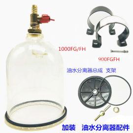 1000FG零配件油水分离器积水杯