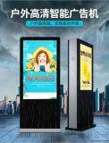 86寸戶外液晶廣告機 戶外廣告顯示屏