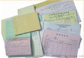 表格单据,送货单,收款收据