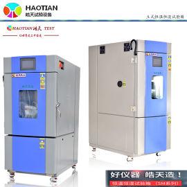 恆溫恆溼試驗箱檢測電池防爆試驗箱 高低溫老化試驗