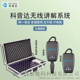 抗干扰导游讲解器 防串频导游讲解器 精致小巧接收器