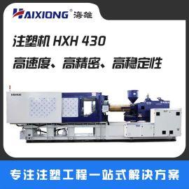 海雄,高速 包装制品 液压 汽配注塑机HXH430