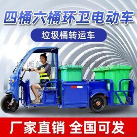 电动三轮四桶垃圾车 广西电动环卫车 保洁车清运车