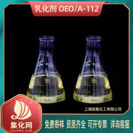 集化网牌 油酸酯醚 乳化剂 A-112 a112