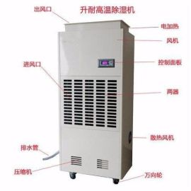 自动化鱼干烘干机,低温热风烘干除湿设备