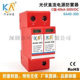 可安40KA光伏直流电源防雷器