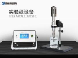 國彪超聲波液體處理 超聲均質乳化 實驗級