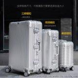 定做新款鋁合金外框拉杆箱登機箱萬向輪行李箱