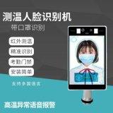 智慧校園人臉紅外熱成像口罩識別測溫門禁系統
