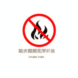 消光阻燃丝 阻燃纱线 阻燃高铁座椅套 阻燃面料