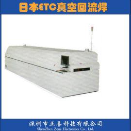 深圳总代**ETC真空回流焊炉 SMT真空焊接机