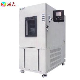 快速温变试验箱  冷热冲击实验仪
