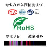 歐盟ROHS檢測認證辦理,深圳第三方檢測機構