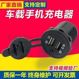 双USB点烟器,摩托车充 双USB汽车充