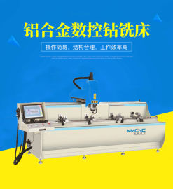 厂家直销 SKX3000铝型材数控钻铣床 现货供应