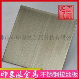 发纹电镀青铜色哑光无指纹不锈钢装饰板厂家供应