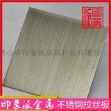 發紋電鍍青銅色啞光無指紋不鏽鋼裝飾板廠家供應