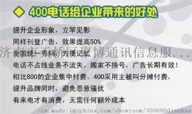 菏澤400電話辦理中心, 400電話選號平臺