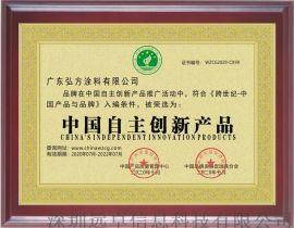 中國自主創新產品榮譽證書