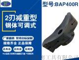 BAP400R减重刀盘 2刃刚体刀盘 可调式刀盘