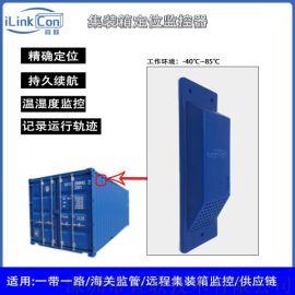 集装箱智能定位器 物流在途监控和管理 货物跟踪定位