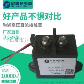工厂直销 高压直流接触器 60A750VDC PTC 加热用 陶瓷结构 预充用