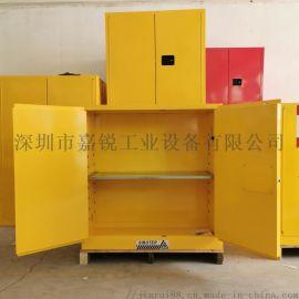 30加仑化学品柜防火防爆柜