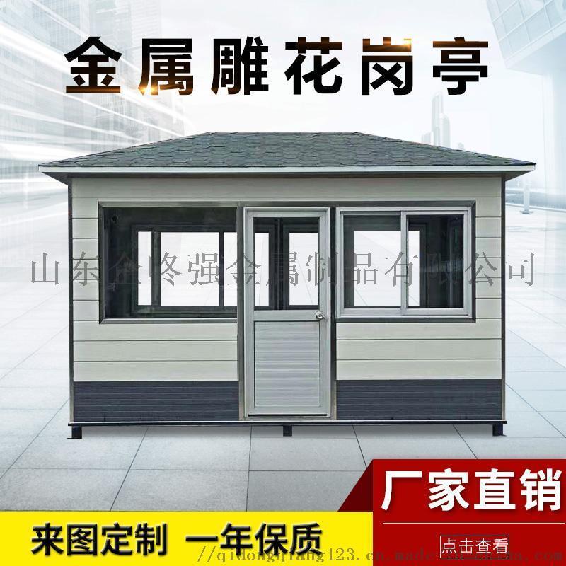 活动板房雕花板岗亭 保安亭户外收费亭定做集成房屋