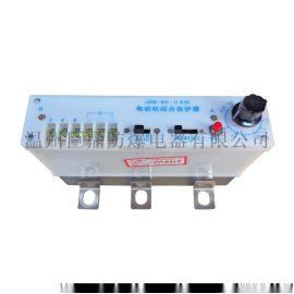 JDB-80、120、225A 电动机综合保护器