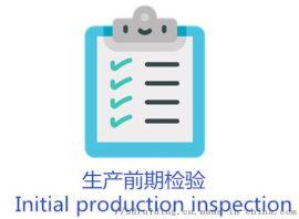 生产前期检验